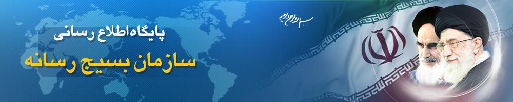 سازمان بسیج رسانه  استان همدان